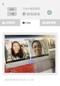 顧客情報>LINE>受信した画像