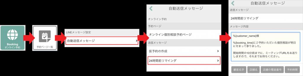オンライン予約>予約ページ一覧>自動送信メッセージ>24時間前リマインダ>編集画面