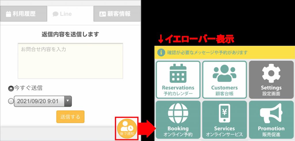顧客データ/LINEタブ>後で通知ボタン>イエローバー表示
